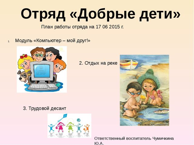 Отряд «Добрые дети» План работы отряда на 17 06 2015 г. Модуль «Компьютер –...