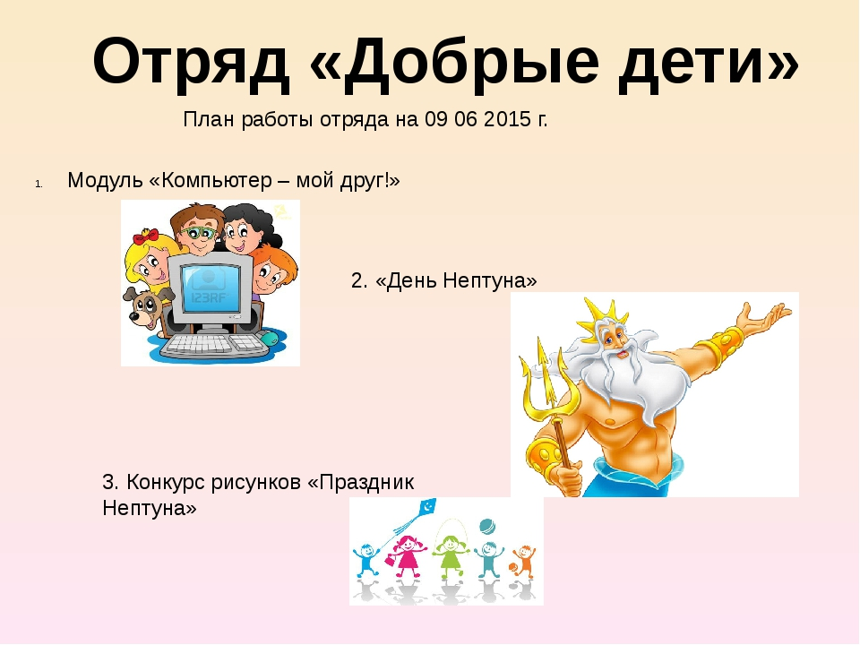 Отряд «Добрые дети» План работы отряда на 09 06 2015 г. Модуль «Компьютер –...