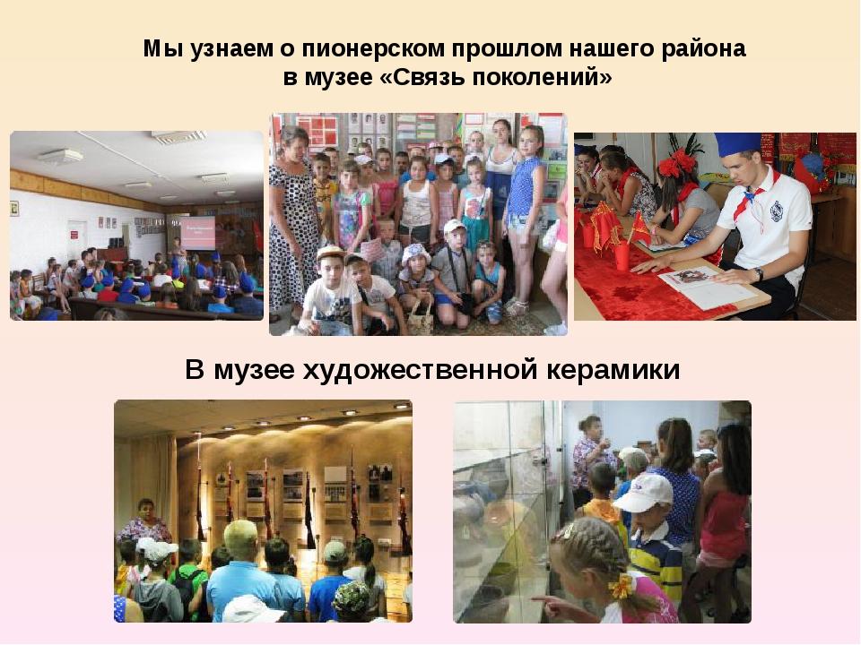 Мы узнаем о пионерском прошлом нашего района в музее «Связь поколений» В муз...