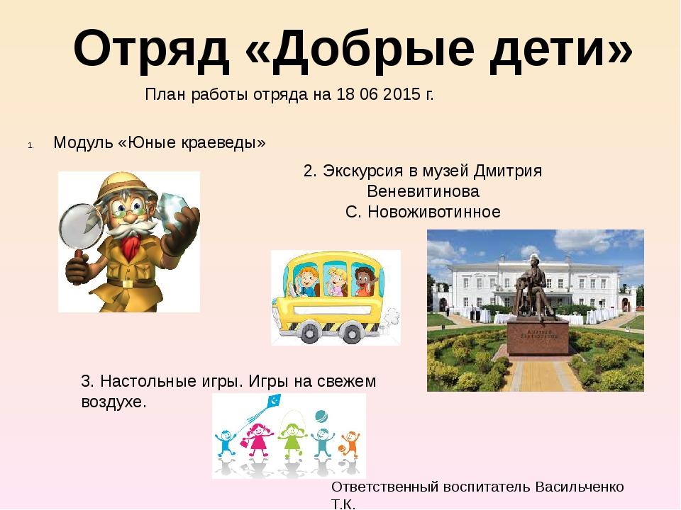 Отряд «Добрые дети» План работы отряда на 18 06 2015 г. Модуль «Юные краевед...