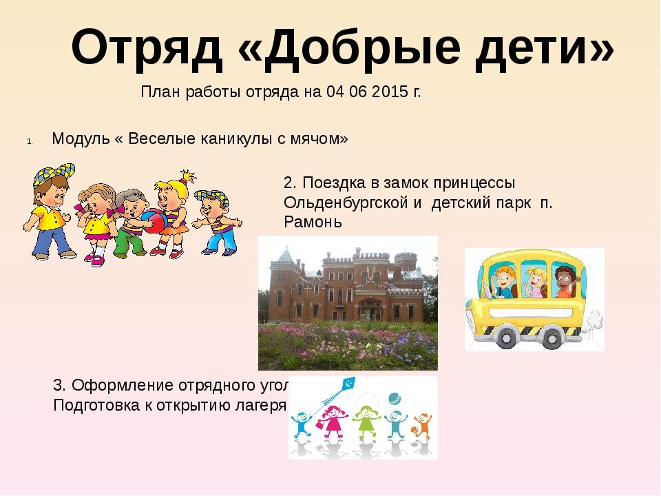 Отряд «Добрые дети» План работы отряда на 04 06 2015 г. Модуль « Веселые кан...