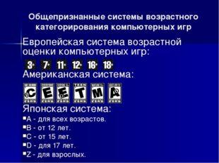 Общепризнанные системы возрастного категорирования компьютерных игр Европейск