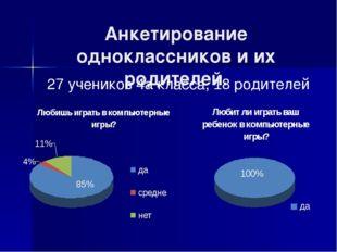 Анкетирование одноклассников и их родителей. 27 учеников 4а класса, 18 родите