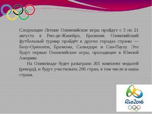 Следующие Летние Олимпийские игры пройдут с 5 по 21 августа в Рио-де-Жанейро,