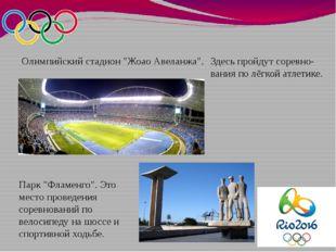 """Здесь пройдут соревно- вания по лёгкой атлетике. Олимпийский стадион """"Жоао Ав"""
