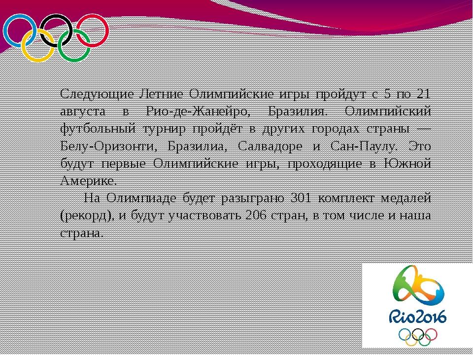 Следующие Летние Олимпийские игры пройдут с 5 по 21 августа в Рио-де-Жанейро,...