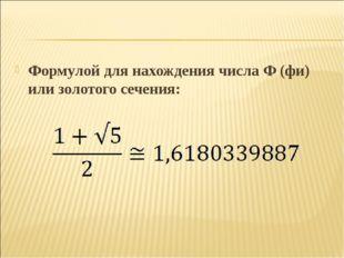 Формулой для нахождения числа Ф (фи) или золотого сечения:
