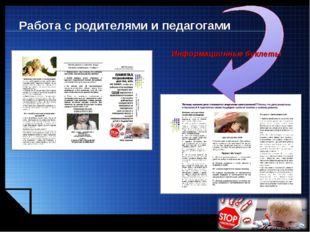Работа с родителями и педагогами Информационные буклеты LOGO