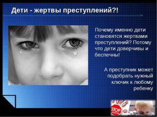 Дети - жертвы преступлений?! Почему именно дети становятся жертвами преступле