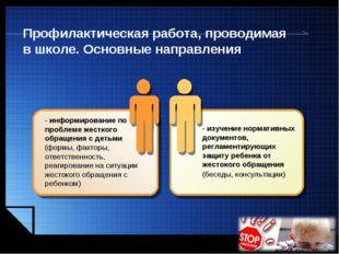 - информирование по проблеме жесткого обращения с детьми (формы, факторы, отв