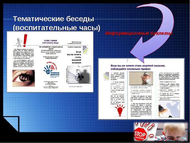 Тематические беседы (воспитательные часы) Информационные буклеты LOGO