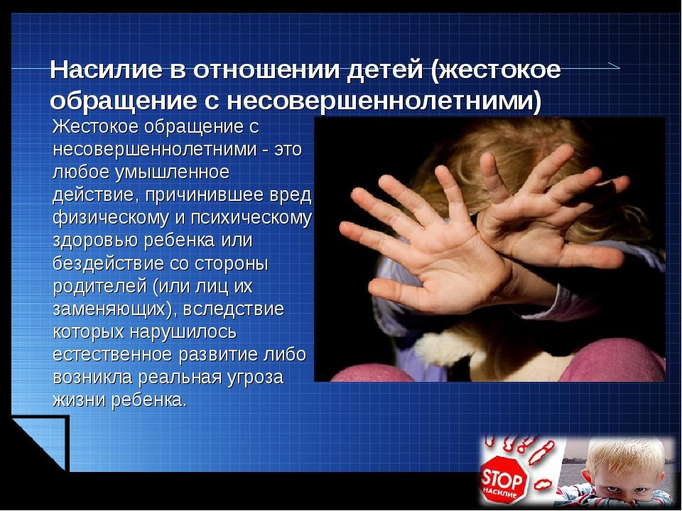 Насилие в отношении детей (жестокое обращение с несовершеннолетними) Жестокое...