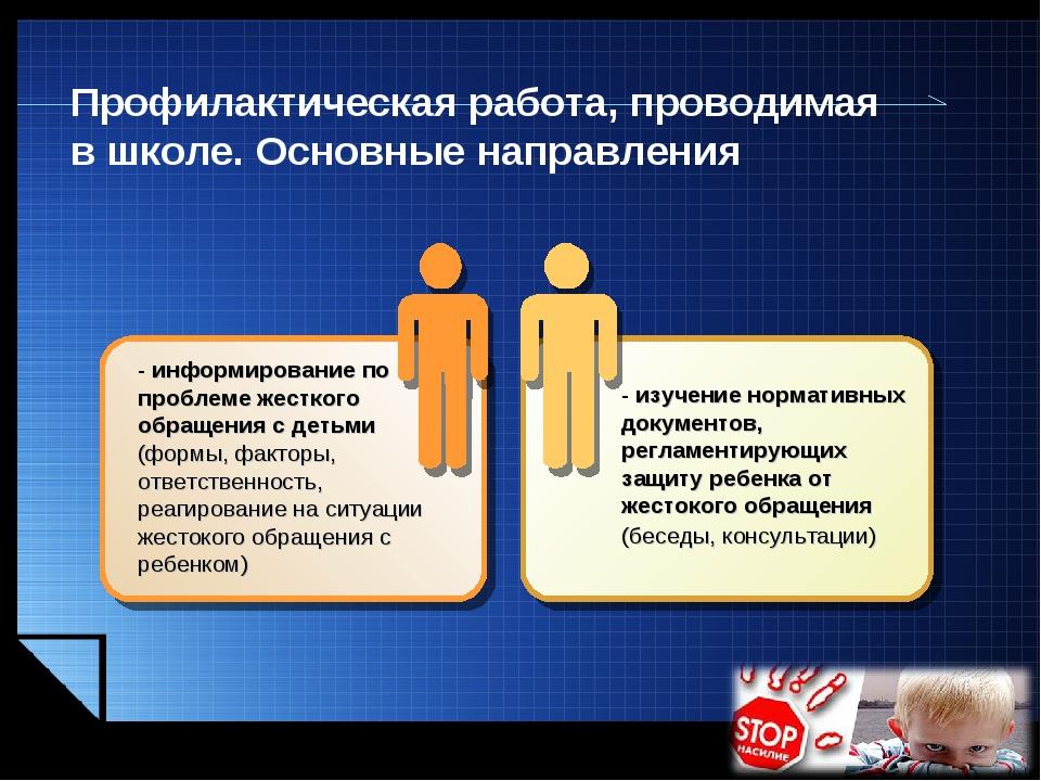 - информирование по проблеме жесткого обращения с детьми (формы, факторы, отв...