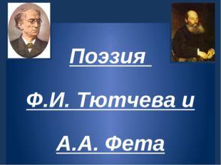 """Поэзия Ф.И. Тютчева и А.А. Фета """"Земная жизнь кругом объята сна"""", """"Земля, как"""