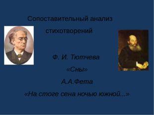 Ф. И. Тютчева «Сны» А.А.Фета «На стоге сена ночью южной...» Сопоставительный