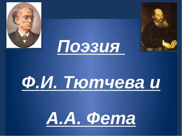 """Поэзия Ф.И. Тютчева и А.А. Фета """"Земная жизнь кругом объята сна"""", """"Земля, как..."""