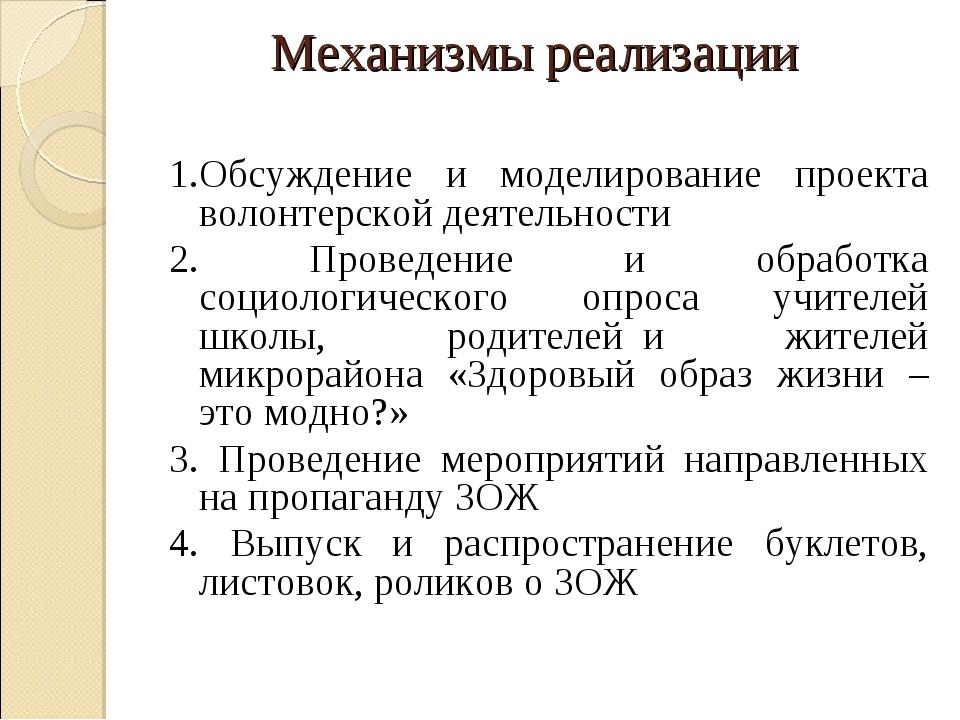 Механизмы реализации 1.Обсуждение и моделирование проекта волонтерской деятел...