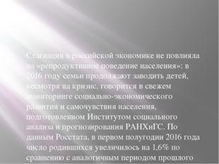 Стагнация в российской экономике не повлияла на «репродуктивное поведение