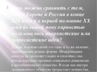 Это можно сравнить с тем, что в Европе и России в конце XIX века и в первой