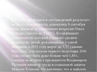 В России наблюдается «потрясающий результат» по росту рождаемости, радовалас