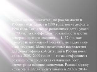 Самые низкие показатели по рождаемости в России наблюдались в 1999 году, пос