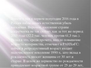 Вместе с тем в первом полугодии 2016 года в России наблюдалась естественная