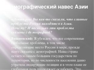 Демографический навес Азии «Лента.ру»: Вы как-то сказали, что главные проблем