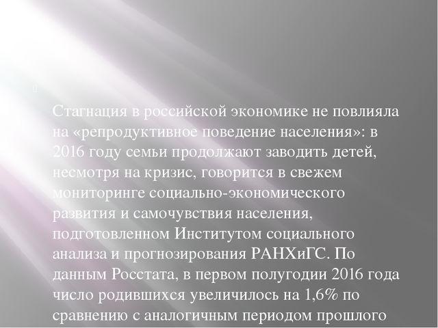 Стагнация в российской экономике не повлияла на «репродуктивное поведение...