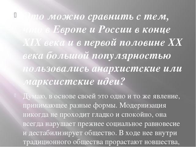 Это можно сравнить с тем, что в Европе и России в конце XIX века и в первой...