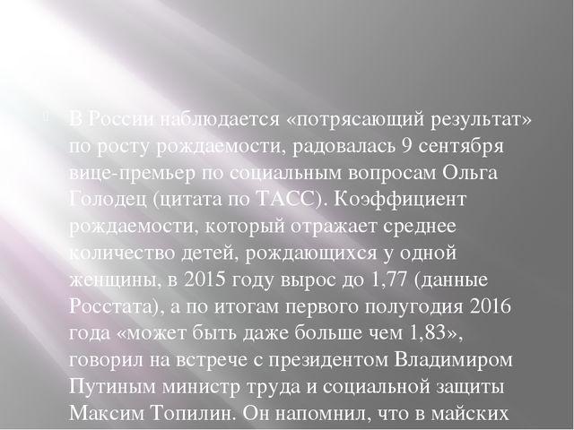 В России наблюдается «потрясающий результат» по росту рождаемости, радовалас...