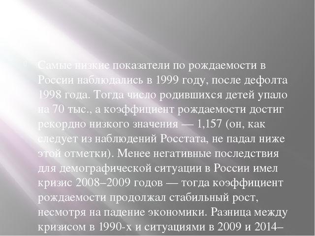 Самые низкие показатели по рождаемости в России наблюдались в 1999 году, пос...