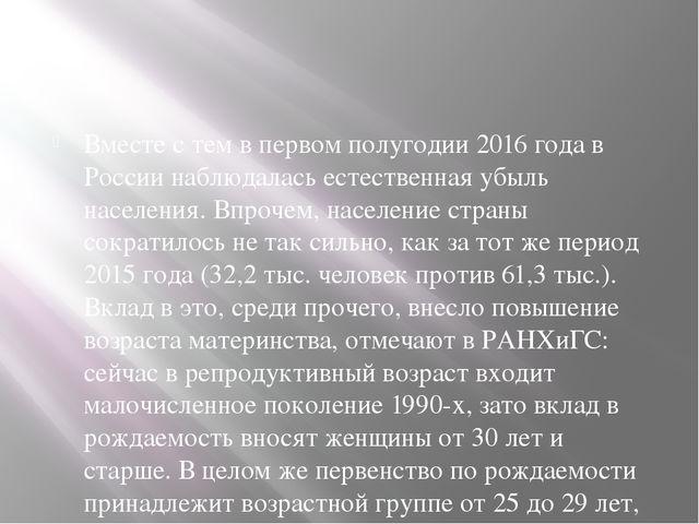Вместе с тем в первом полугодии 2016 года в России наблюдалась естественная...