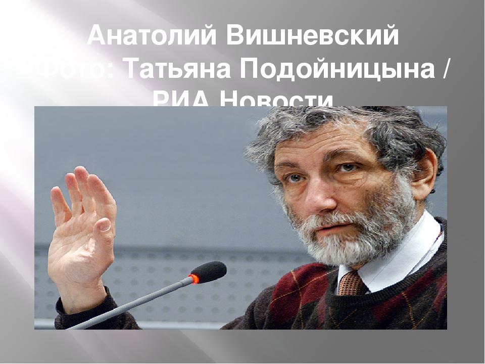 Анатолий Вишневский Фото: Татьяна Подойницына / РИА Новости