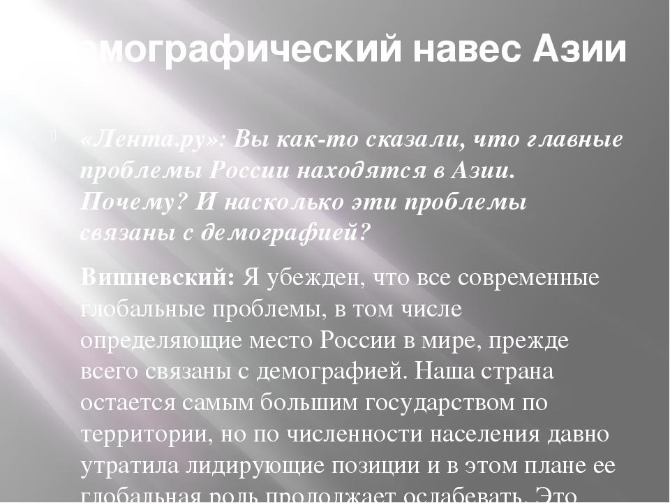 Демографический навес Азии «Лента.ру»: Вы как-то сказали, что главные проблем...