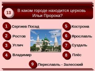 В каком городе находится церковь Ильи Пророка? 13 1 2 6 3 4 8 5 7 9 Сергиев