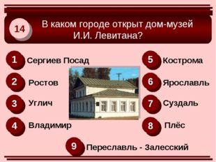 В каком городе открыт дом-музей И.И. Левитана? 14 1 2 6 3 4 8 5 7 9 Сергиев