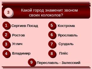 Какой город знаменит звоном своих колоколов? 3 1 2 6 3 4 8 5 7 9 Сергиев Пос