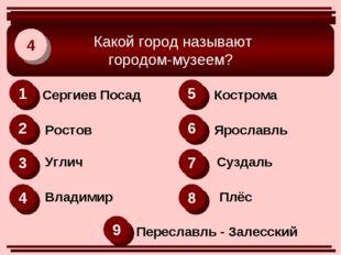 Какой город называют городом-музеем? 4 1 2 6 3 4 8 5 7 9 Сергиев Посад Росто