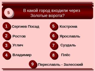 В какой город входили через Золотые ворота? 5 1 2 6 3 4 8 5 7 9 Сергиев Поса