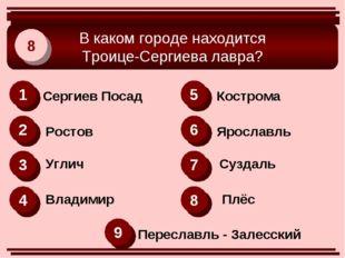 В каком городе находится Троице-Сергиева лавра? 8 1 2 6 3 4 8 5 7 9 Сергиев П
