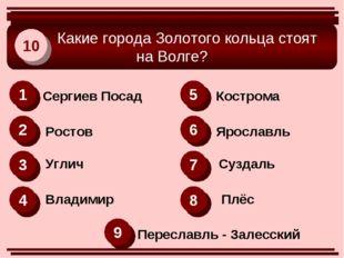 Какие города Золотого кольца стоят на Волге? 10 1 2 6 3 4 8 5 7 9 Сергиев По