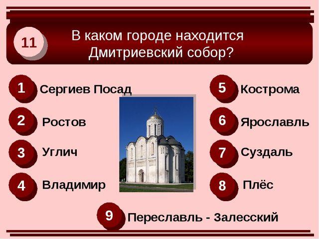 В каком городе находится Дмитриевский собор? 11 1 2 6 3 4 8 5 7 9 Сергиев Пос...
