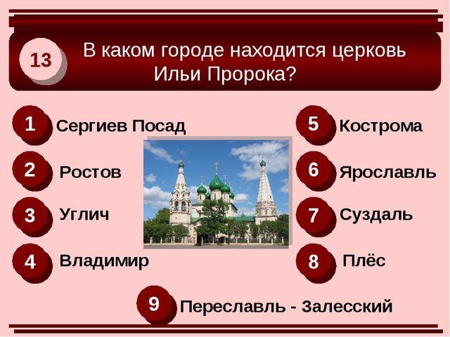 В каком городе находится церковь Ильи Пророка? 13 1 2 6 3 4 8 5 7 9 Сергиев...