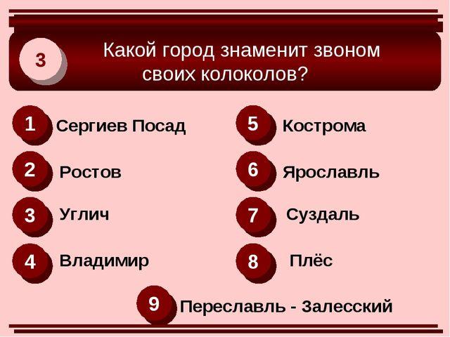 Какой город знаменит звоном своих колоколов? 3 1 2 6 3 4 8 5 7 9 Сергиев Пос...