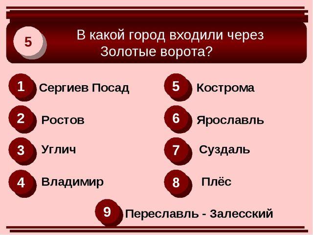 В какой город входили через Золотые ворота? 5 1 2 6 3 4 8 5 7 9 Сергиев Поса...