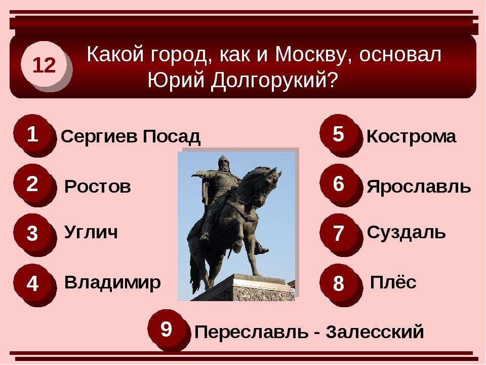 Какой город, как и Москву, основал Юрий Долгорукий? 12 1 2 6 3 4 8 5 7 9 Сер...
