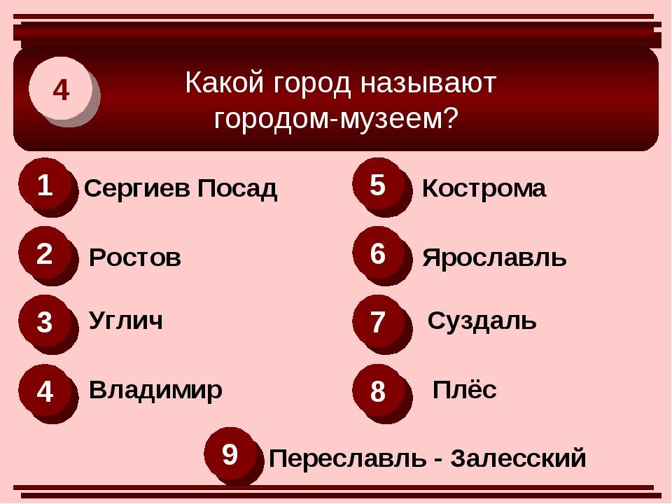 Какой город называют городом-музеем? 4 1 2 6 3 4 8 5 7 9 Сергиев Посад Росто...