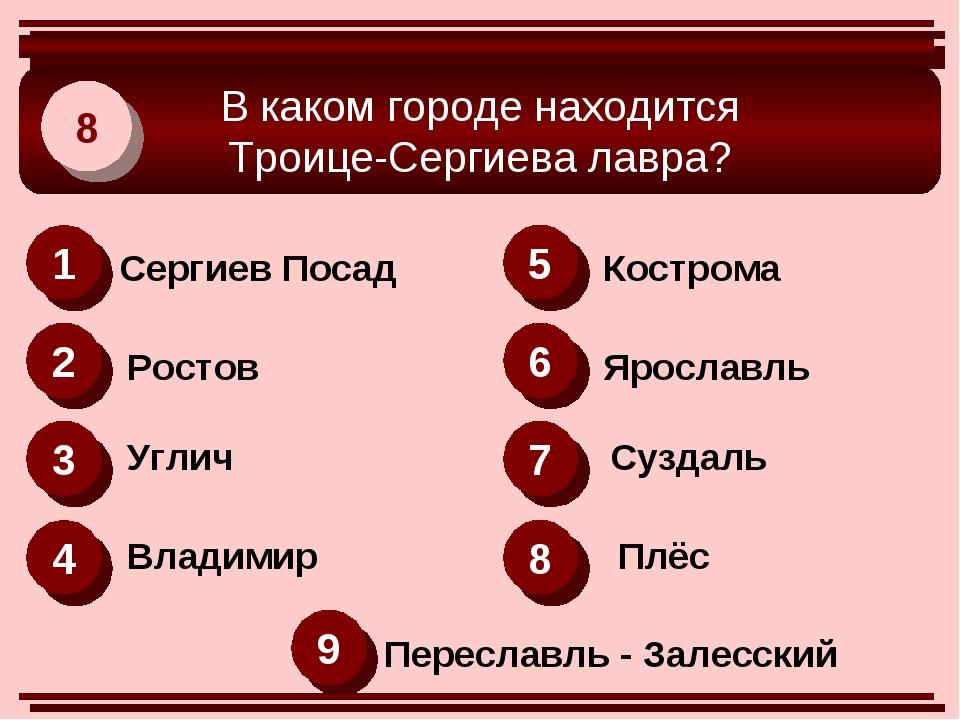 В каком городе находится Троице-Сергиева лавра? 8 1 2 6 3 4 8 5 7 9 Сергиев П...