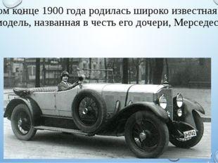 В самом конце 1900 года родилась широко известная ныне модель, названная в че