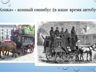 «Конка» - конный омнибус (в наше время автобус)